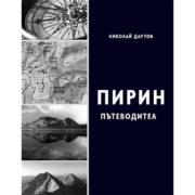 Пирин - пътеводител 2017