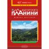 """Българските планини"""