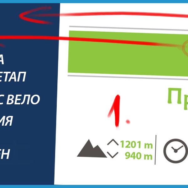 """Ком - Емине - пътеводител"""