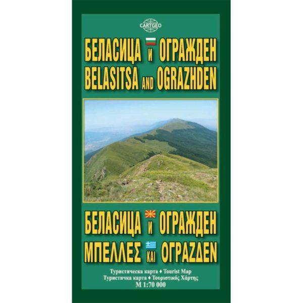 """""""Беласица и Огражден"""" карта"""