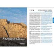guidebook_vratsa_2014_3-700×700