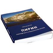 pirin-rechnik-2