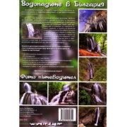 vodopadi-kniga-2