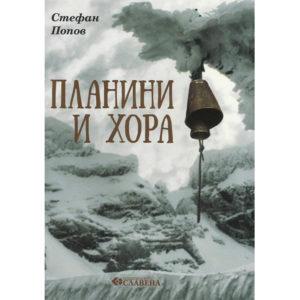 """Планини и хора"" 2018"