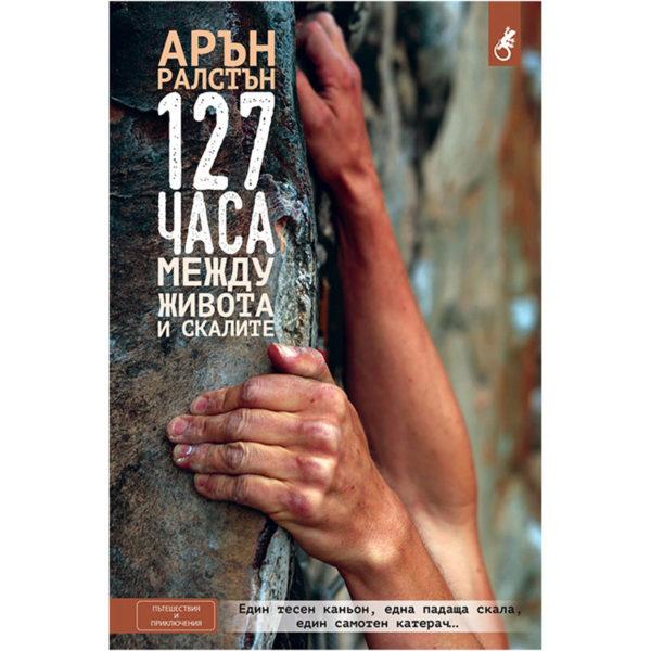"""""""127 часа между живота и скалите"""""""