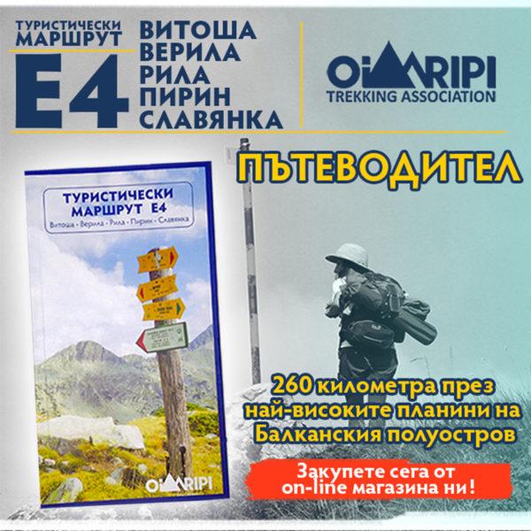"""""""Туристически маршрут Е4 - пътеводител"""""""