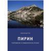 """""""Пирин - географски и етимологичен речник"""""""