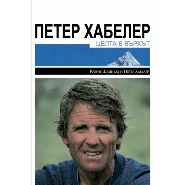Петер Хабелер книга