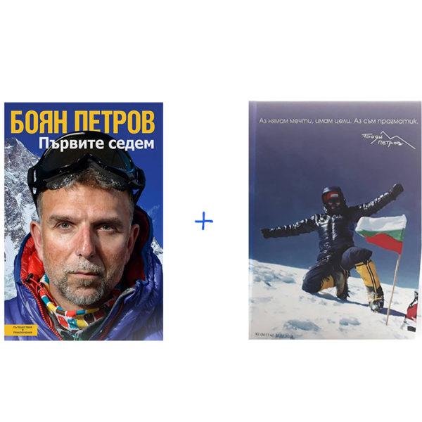 """Комплект 2 книги """"Боян Петров"""""""